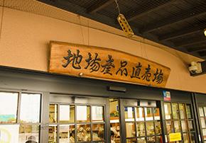 豊岡元気村