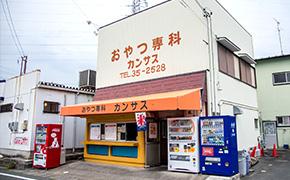 カンサス磐田店