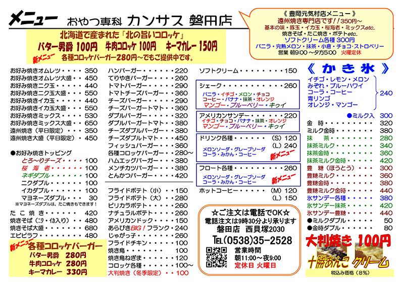 カンサス磐田店メニュー