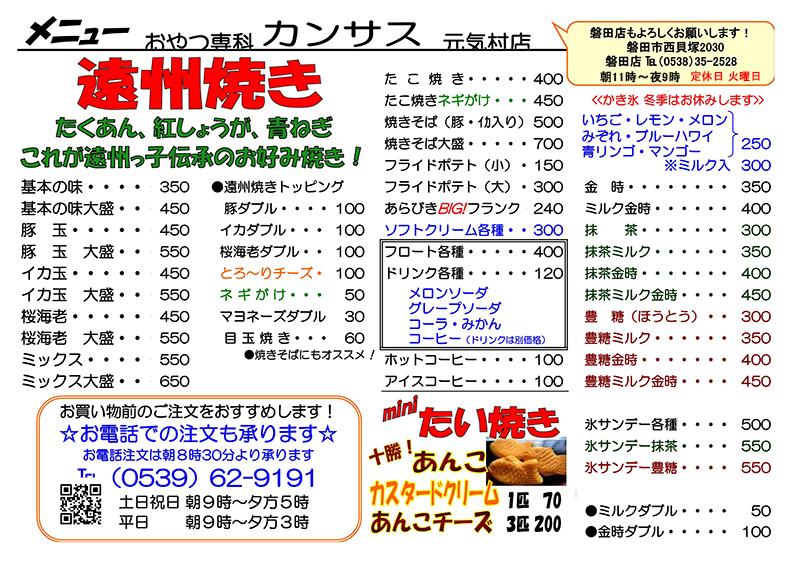 カンサス豊岡元気村店メニュー