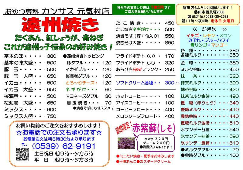 豊岡元気村店メニュー