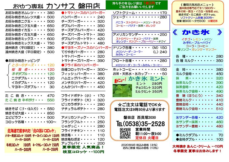 磐田店メニュー